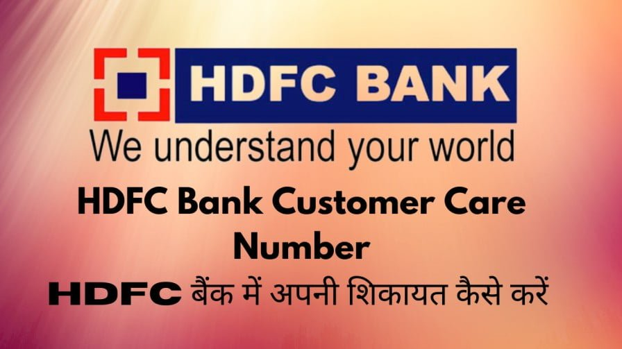 HDFC-BANK-CUSTOMER-CARE-NUMBER
