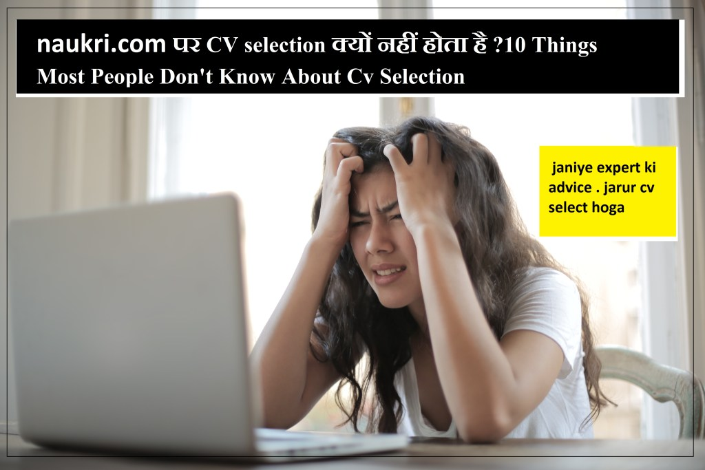 naukri.com पर CV selection क्यों नहीं होता है ?10 Things Most People Don't Know About Cv Selection