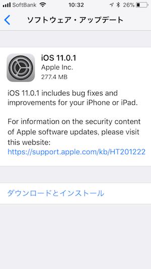 iOS11.0.1がリリースされたけど、iOS11のGM版でアップデートできない場合の解決法