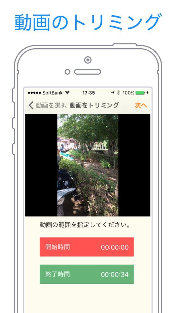 iOSアプリ開発第6弾、簡単に倍速動画やスロー動画が作れる「Baison」をリリース!
