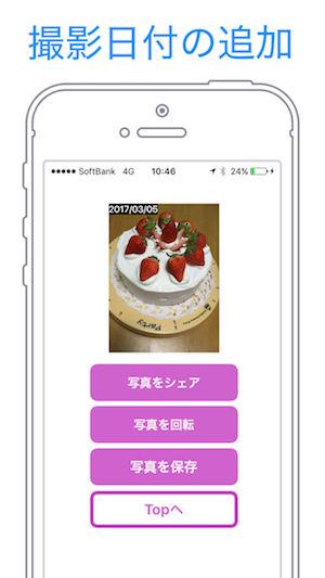 iOSアプリ開発第5弾、簡単にモザイクなどの写真加工ができる「GaZou」をリリース!