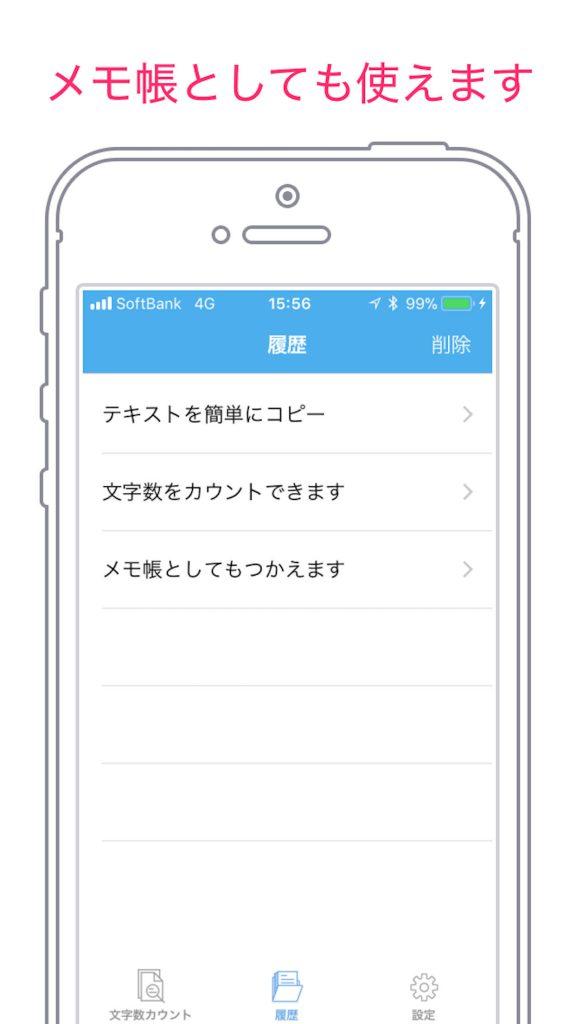 iOSアプリ開発第7弾、テキストの文字数が簡単にわかる文字数カウンター「MojiCon」をリリース!