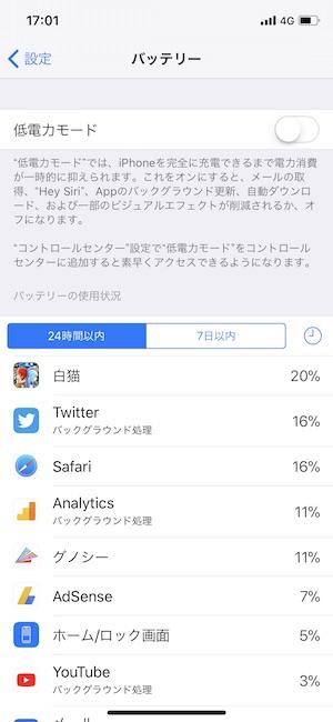 iOS11でバッテリー消費が激しいと感じる人必見!バッテリー消費を抑える設定全部まとめ