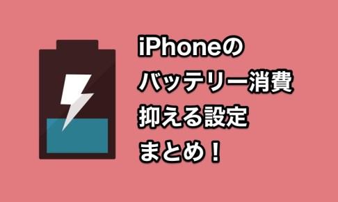 iOS11でバッテリー消費が激しいと感じる人必見!バッテリー消費を抑える設定まとめ
