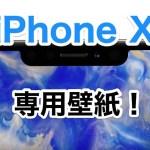 iPhoneX専用の壁紙がiOS11.2で新たに追加!AppleのCMでも使われたかなりおしゃれな3種類のLive壁紙