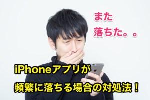 iOS11でiPhoneアプリが落ちる・頻繁にフリーズする場合の対処法まとめ!