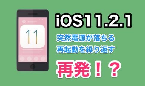 iOS11.2.1でiPhoneの電源が突然落ちる・再起動を繰り返す不具合が再発!?アップデート時の注意点と対処法は?