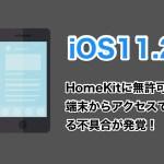 iOS11.2でHomeKitに不具合発覚!無許可の端末からでもHomeKitへアクセスできてしまう不具合
