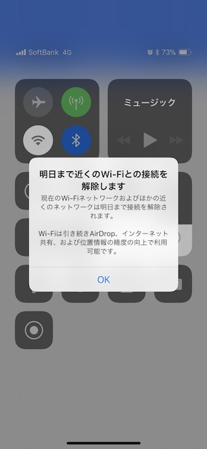 iOS11.2の「明日までWi-Fi接続を解除します」ってどーゆう意味?解説と設定方法