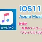 iOS11のAppleMusicでは自分のプレイリストを共有したり友達フォロー機能が使える!iOS11の新機能