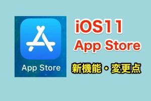 iOS11でAppStoreが大幅リニューアル!新機能や変更点まとめ!TodayタブやGameタブが追加!