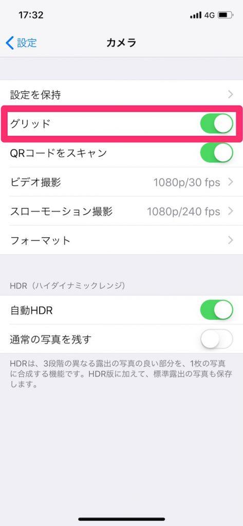 iOS11の意外と知られていない新機能 真上からのカメラ撮影が綺麗にできる「ガイド機能」