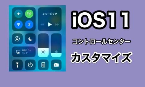 iOS11の新しいコントロールセンターのカスタマイズのやり方・使い方