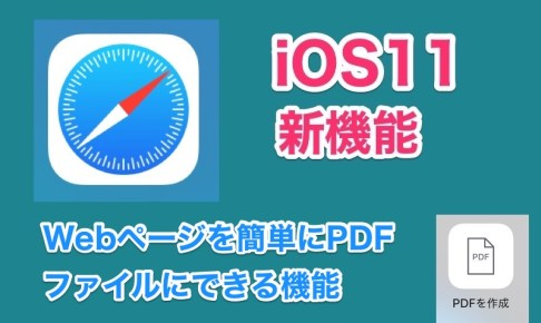iOS11のSafariの新機能「PDF保存」の使い方!WebページをPDFで保存できるように!