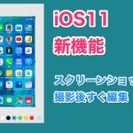 iOS11の新機能 画面スクリーンショットを撮影後、すぐに編集できる!コメントや文字入れが簡単に!