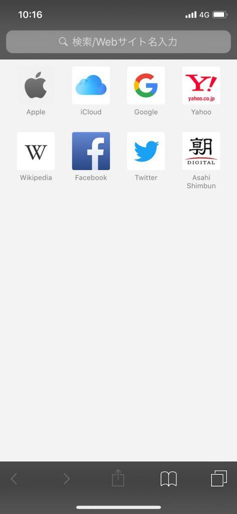 iOS11ではSafariのプライベートブラウズへの切り替え方法が増えた!より簡単に切り替え可能に(iOS11新機能)
