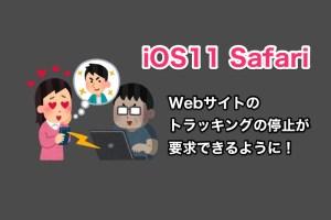 iOS11 SafariでWebサイトへトラッキングの停止を求められるように!ただし強制ではない(iOS11 新機能)