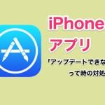 iPhoneアプリの最新版がリリースされているはずなのにアップデートできないって時に試して欲しい対処法!