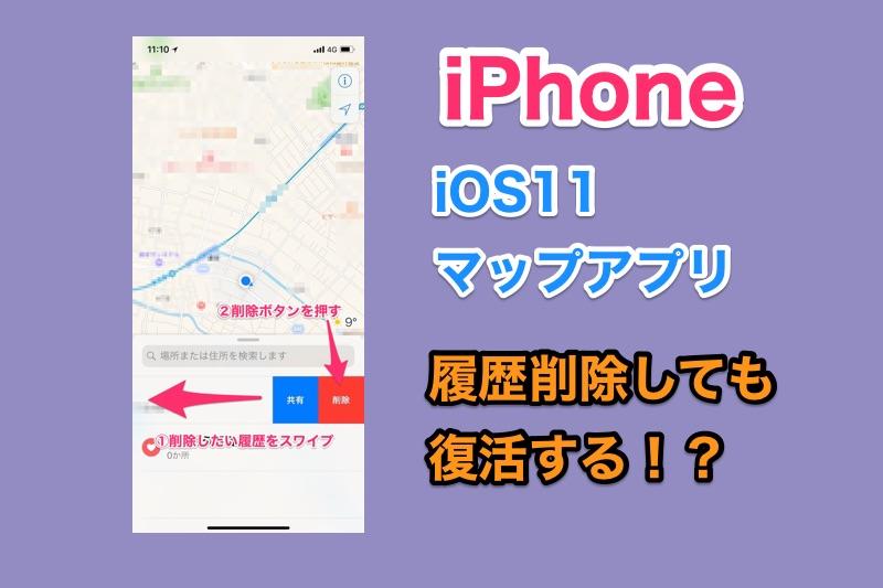 【iOS11】iPhoneのマップアプリの履歴の削除ができない!削除しても復活する場合の対処法【解決!】