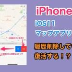 【iOS11】iPhoneのマップアプリの履歴の削除ができない!削除しても復活する!?【未解決】