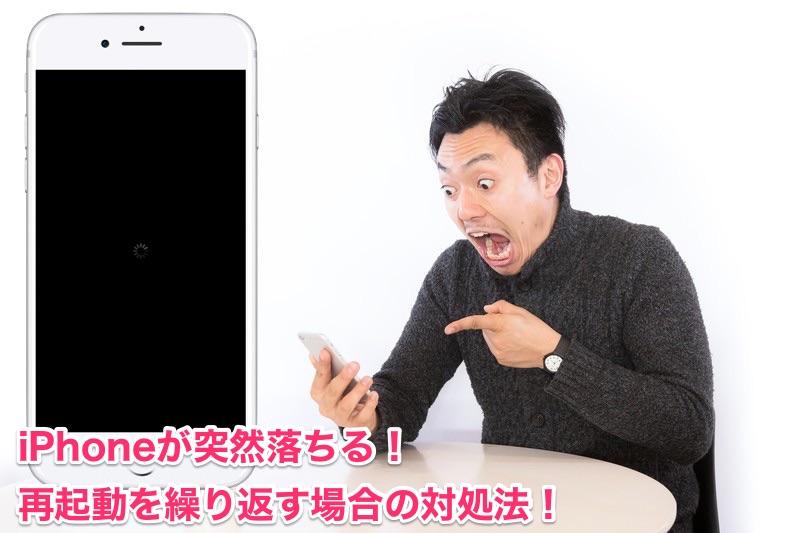 iPhoneの電源が落ちる・再起動を繰り返す不具合がiOS11.1.2を中心に発生!iPhoneが落ちる原因と対処法