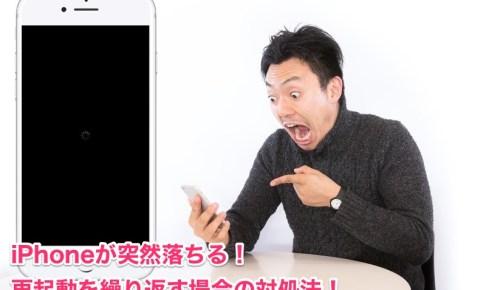 iPhoneの電源が落ちる・再起動する不具合がiOS11.1.2で発生!落ちる原因と対処法は?