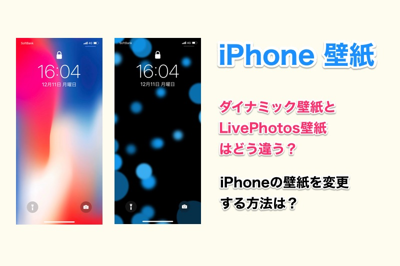 iPhoneのダイナミック壁紙とLive壁紙はどう違う?それぞれの特徴や壁紙変更方法などまとめ!