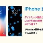 iPhoneのダイナミック壁紙とLivePhotos壁紙はどう違う?それぞれの特徴や壁紙変更方法などまとめ!