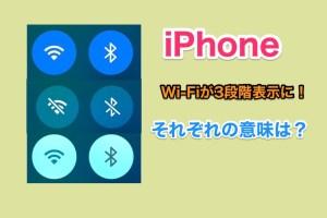 iOS11.2からWi-Fiの表示が3段階に!それぞれの意味とWi-Fiを完全にオフにする方法は?