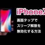 iPhoneXの画面タップでスリープ解除できる機能を無効化する方法