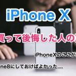 iPhoneXを買って後悔した人の声まとめ!「iPhone8にしておけばよかった」後悔した理由とは?