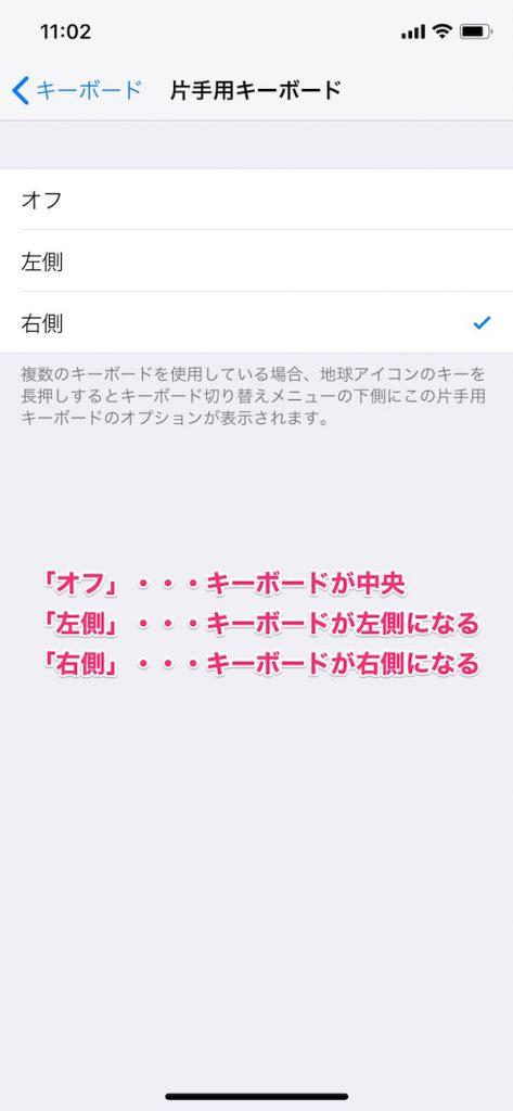iOS11の新機能「片手用キーボード」の使い方と設定方法!画面の大きいiPhoneの入力が簡単に!