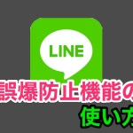 LINEの誤爆防止する新機能「送信取消」機能の使い方・送信を取り消すことができる条件など