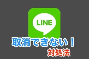 LINEの取消機能が使えない!取り消しができない!って人にチェックして欲しいことまとめ!