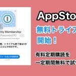 AppStoreで「無料トライアル」が開始!1Passwordなど人気アプリの定期購読が初回のみ一定期間無料で試せる!