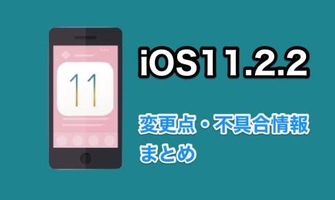 iOS11.2.2がリリース!アップデート内容や不具合修正など変更点まとめ!iOS11.2.2にアップデートした人の声