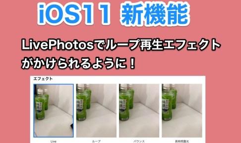 iOS11の新機能 LivePhotosでループ再生エフェクトがかけられるように!