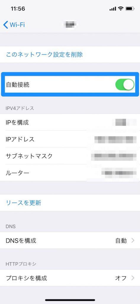 iOS11では繋がらないWi-Fiに自動で接続するのを防げる!【iOS11の新機能】