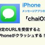 【chaiOS】メッセージアプリで特定のURLを開くとiPhoneがフリーズ・クラッシュする不具合の対処法