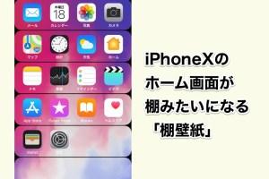 iPhoneXのホーム画面が棚みたいになる!?新たなiPhoneX向け壁紙が公開!「不思議なiPhone壁紙のブログ」