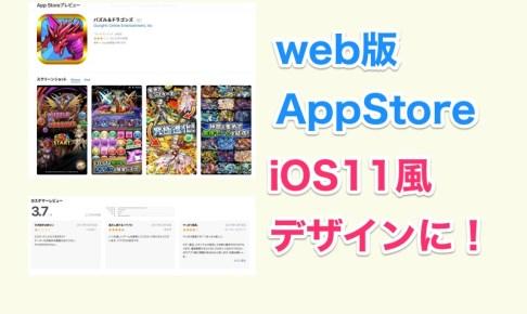 App Storeウェブ版がデザイン一新!iOS11のAppStoreのようなデザインに!画像や文字が見やすくなった!