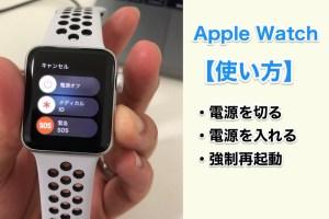 【Apple Watch 使い方】Apple Watchの電源を入れる・切る、強制再起動する方法