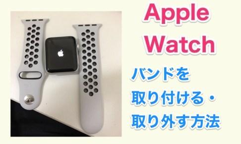 【Apple Watch 使い方】Apple Watchのバンドを外す・取り付ける方法!
