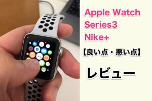 「AppleWatch Series3 Nike+」Wi-Fiモデルレビュー 【良い点・悪い点】セルラー版との違いなど