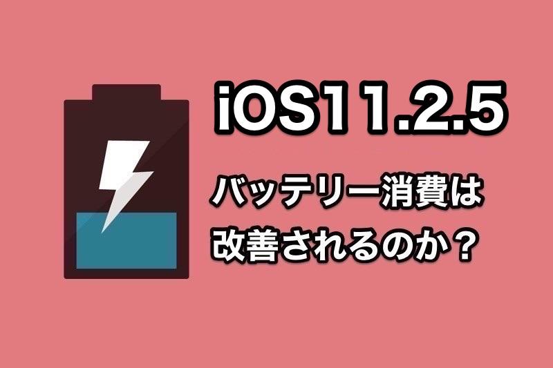 iOS11.2.5でバッテリー消費は改善される?iOS11.2.5にアップデートしてバッテリー消費を確認した人の声
