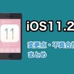 iOS11.2.6がリリース!アップデート内容や不具合修正など変更点まとめ!iOS11.2.6にアップデートした人の声