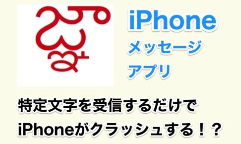 特定文字を受信するだけでiPhoneがクラッシュする不具合が発覚!電源が落ちて再起動ループが発生する可能性も