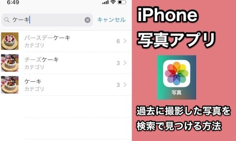 iPhoneの写真アプリで写真を検索する方法!【意外と知られていないiPhoneの便利ワザ】