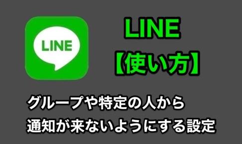 LINEでグループや特定の人からの通知がこないようにする設定!LINEからの全ての通知をオフにする方法も