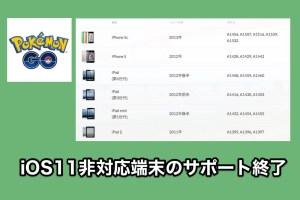 ポケモンGoがiOS11非対応端末で3月から遊べなくなる。。iPhone5、5cなどのサポート終了